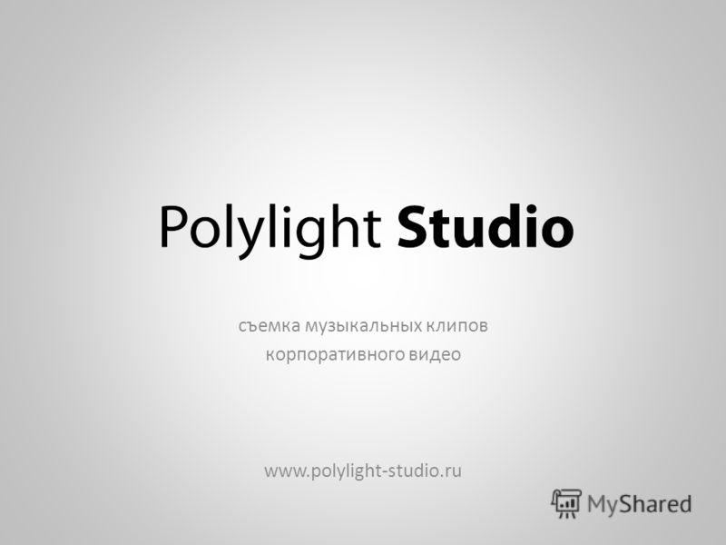 съемка музыкальных клипов корпоративного видео www.polylight-studio.ru