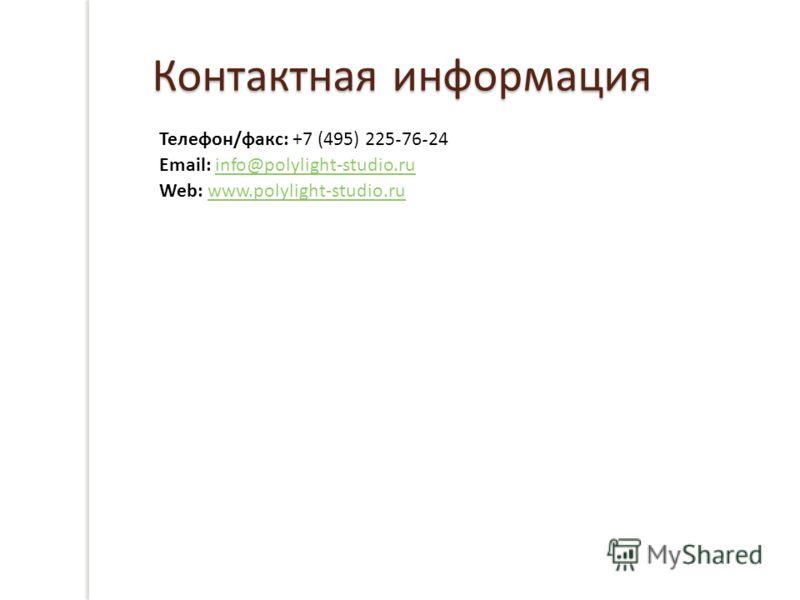 Контактная информация Телефон / факс : +7 (495) 225-76-24 Email: info@polylight-studio.ruinfo@polylight-studio.ru Web: www.polylight-studio.ruwww.polylight-studio.ru