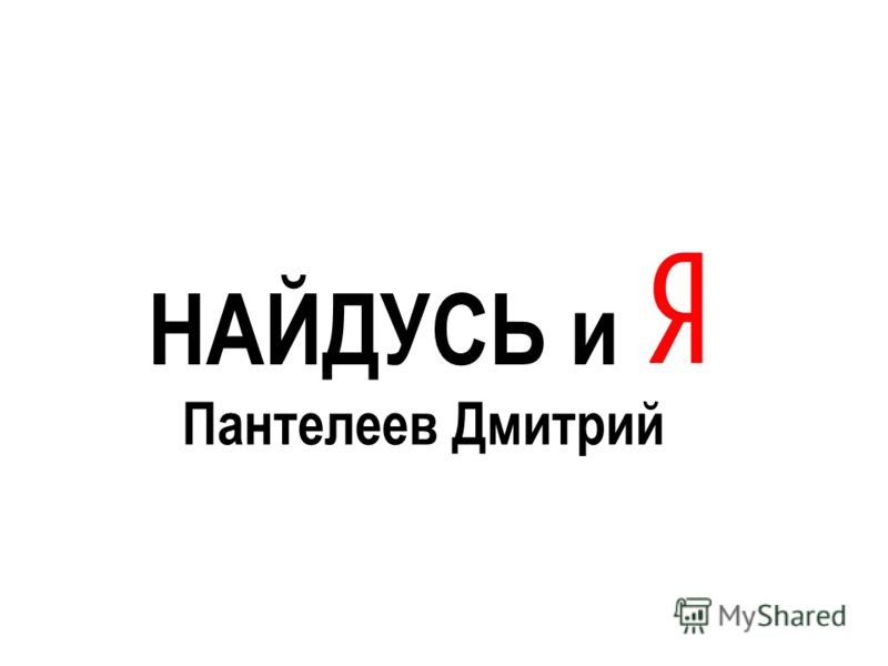 НАЙДУСЬ и Пантелеев Дмитрий