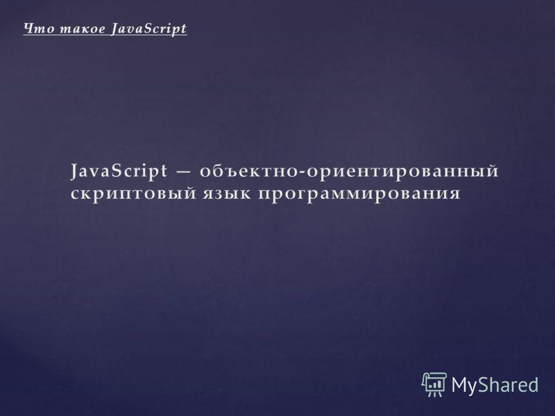 Что такое JavaScriptЧто такое JavaScript