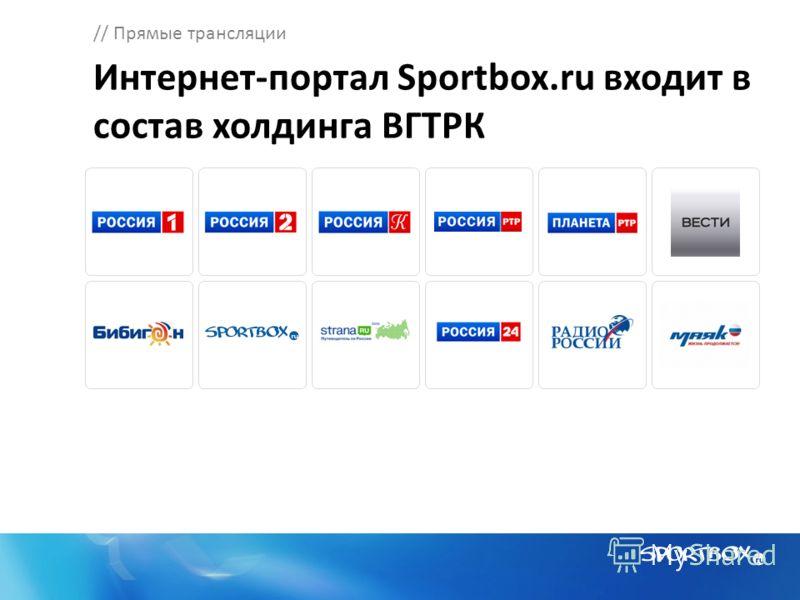 // Прямые трансляции Интернет-портал Sportbox.ru входит в состав холдинга ВГТРК