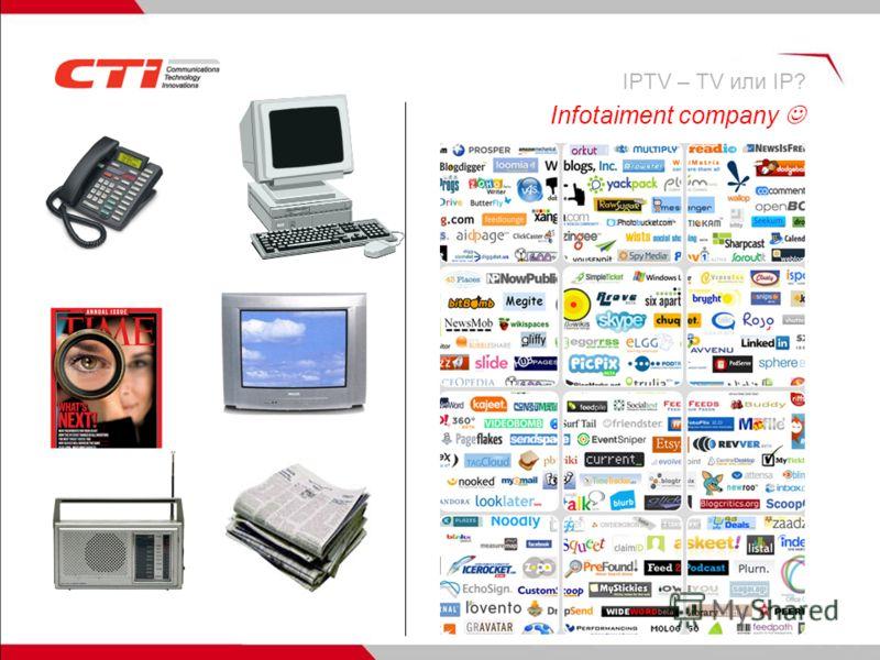 IPTV – TV или IP? Infotaiment company