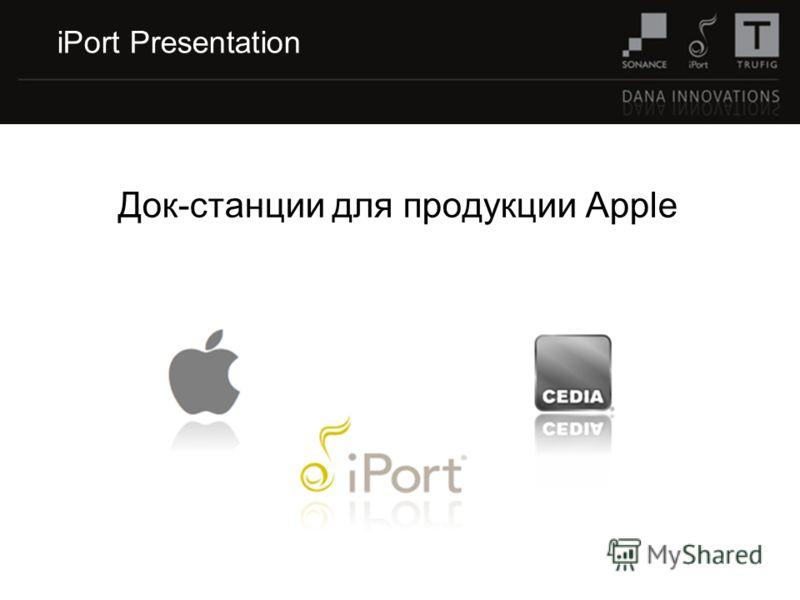 Док-станции для продукции Apple iPort Presentation