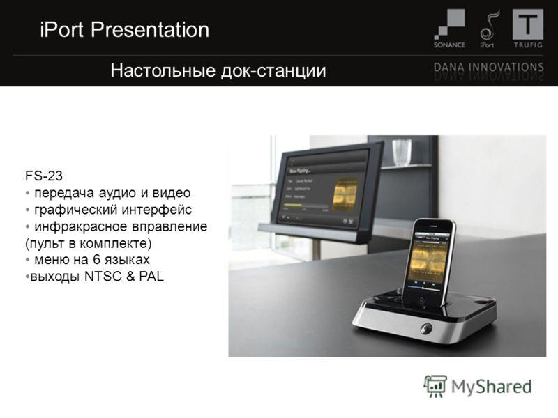 Настольные док-станции FS-23 передача аудио и видео графический интерфейс инфракрасное вправление (пульт в комплекте) меню на 6 языках выходы NTSC & PAL iPort Presentation