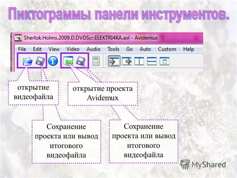 Сохранение проекта или вывод итогового видеофайла открытие видеофайла Сохранение проекта или вывод итогового видеофайла открытие проекта Avidemux