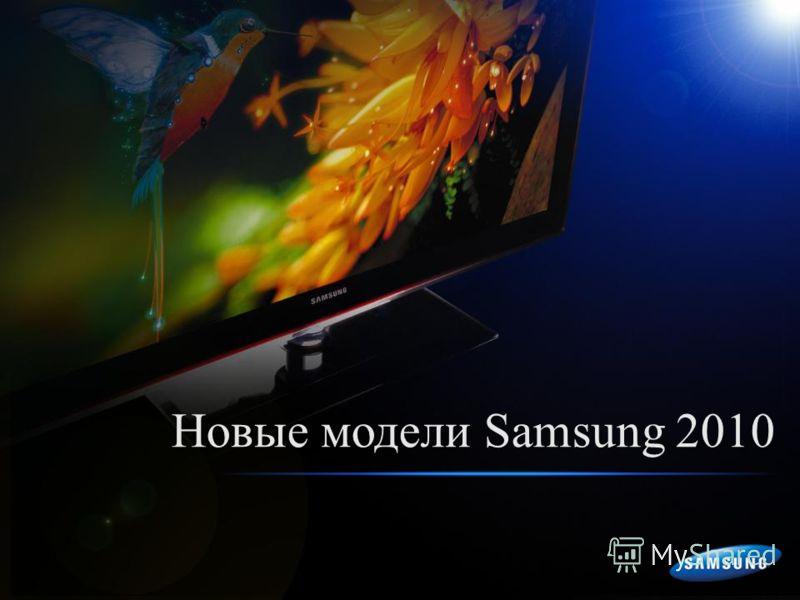 Новые модели Samsung 2010