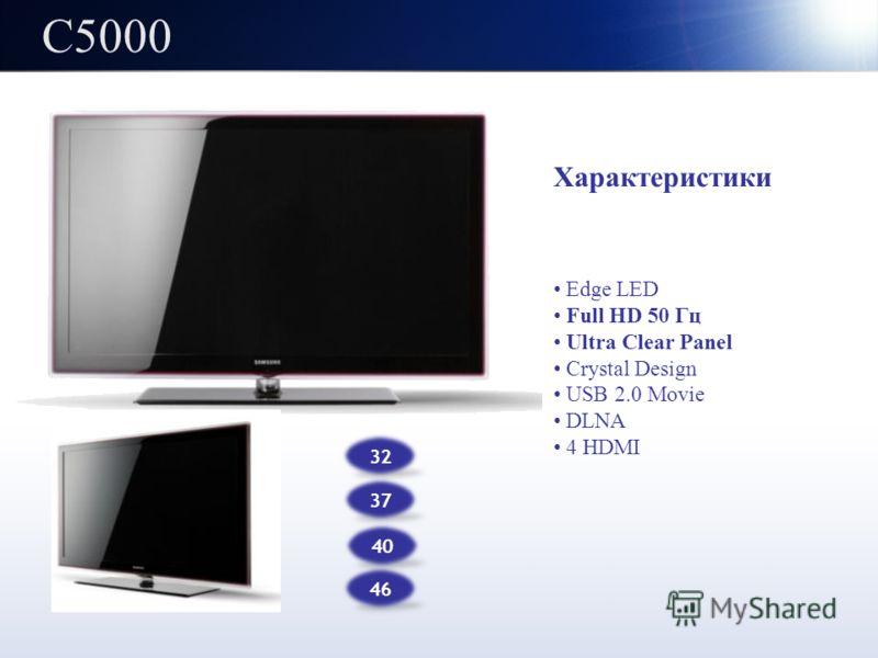 C5000 32 37 Характеристики Edge LED Full HD 50 Гц Ultra Clear Panel Crystal Design USB 2.0 Movie DLNA 4 HDMI 46 40