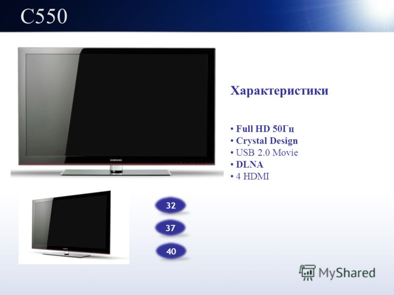 C550 32 Характеристики Full HD 50Гц Crystal Design USB 2.0 Movie DLNA 4 HDMI 37 40