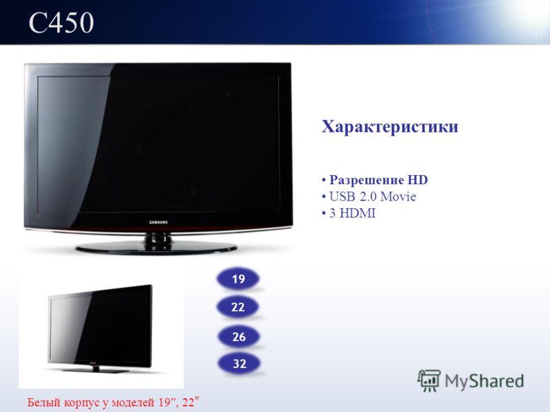 C450 19 Характеристики Разрешение HD USB 2.0 Movie 3 HDMI 22 26 32 Белый корпус у моделей 19, 22