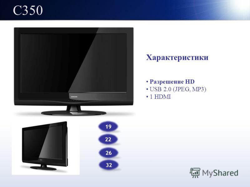 C350 19 Характеристики Разрешение HD USB 2.0 (JPEG, MP3) 1 HDMI 22 26 32