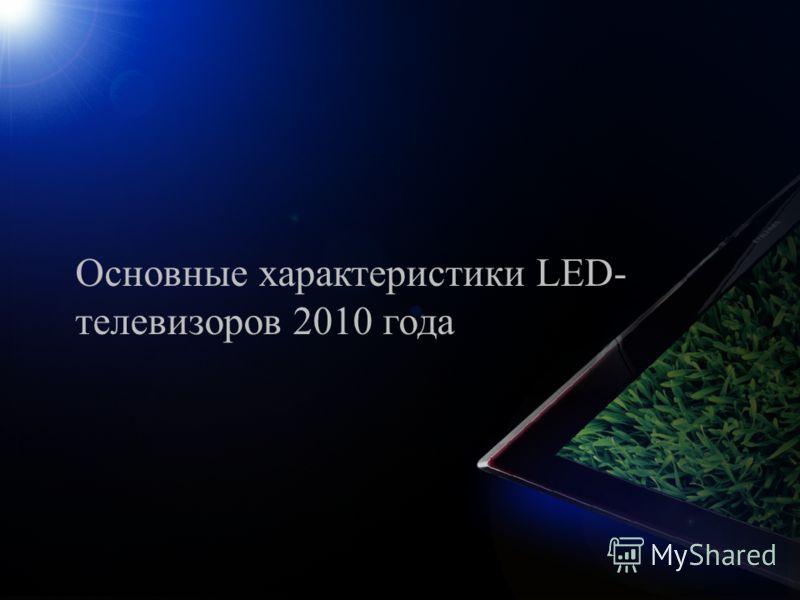 Основные характеристики LED- телевизоров 2010 года