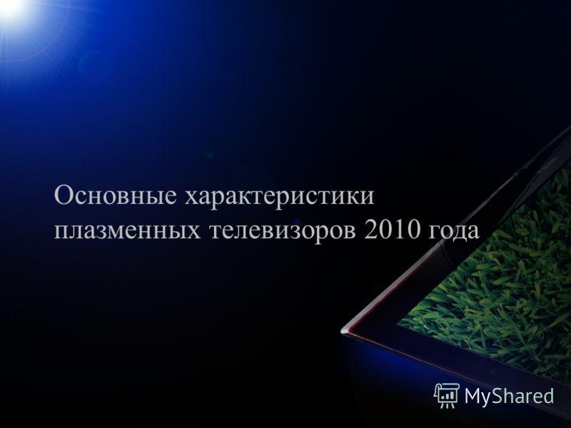 Основные характеристики плазменных телевизоров 2010 года