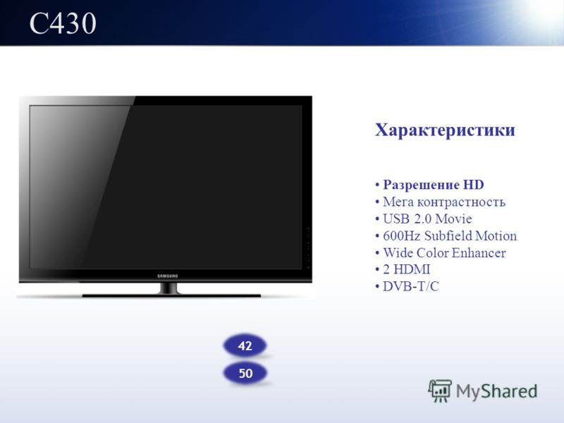 C430 Характеристики Разрешение HD Мега контрастность USB 2.0 Movie 600Hz Subfield Motion Wide Color Enhancer 2 HDMI DVB-T/C 42 50