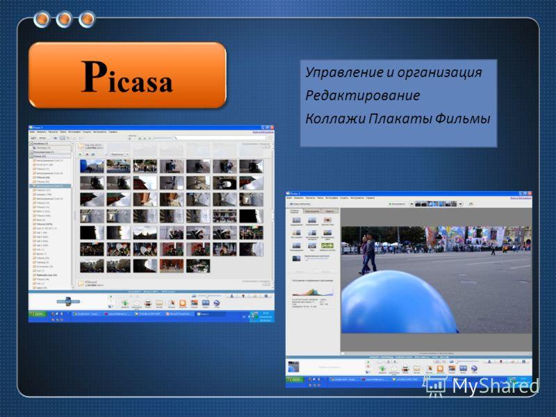 P icasa Управление и организация Редактирование Коллажи Плакаты Фильмы