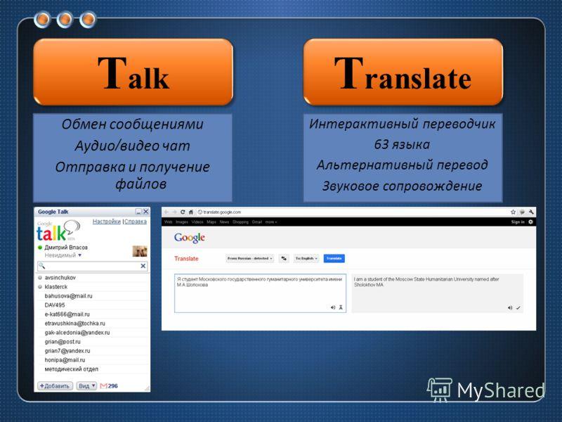Обмен сообщениями Аудио/видео чат Отправка и получение файлов T alk Интерактивный переводчик 63 языка Альтернативный перевод Звуковое сопровождение T ranslate