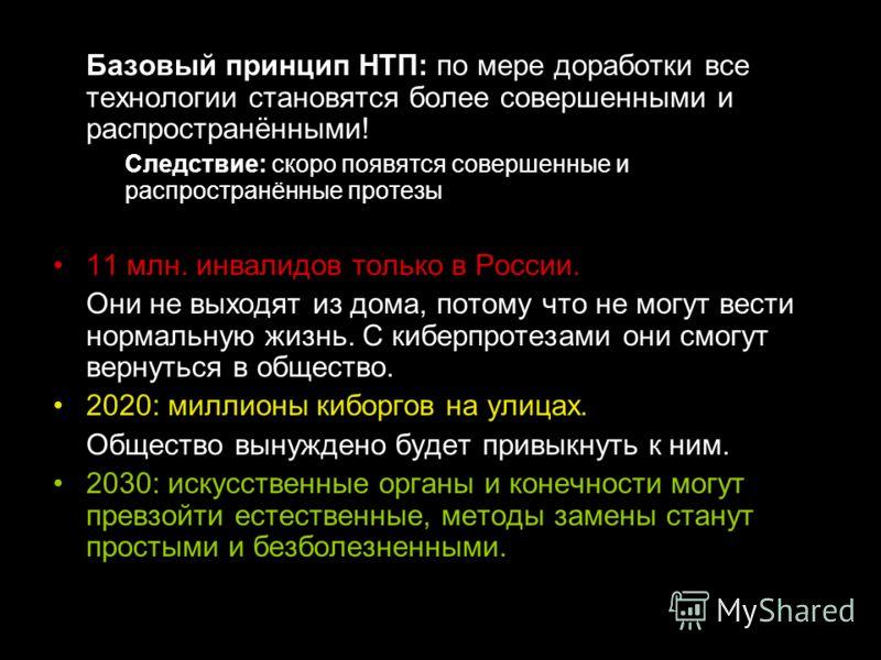 Базовый принцип НТП: по мере доработки все технологии становятся более совершенными и распространёнными! Следствие: скоро появятся совершенные и распространённые протезы 11 млн. инвалидов только в России. Они не выходят из дома, потому что не могут в