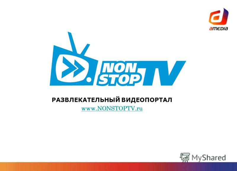 РАЗВЛЕКАТЕЛЬНЫЙ ВИДЕОПОРТАЛ www.NONSTOPTV.ru