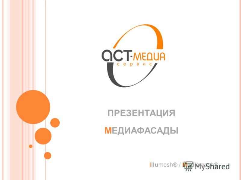 ПРЕЗЕНТАЦИЯ МЕДИАФАСАДЫ Illumesh® / Mediamesh®