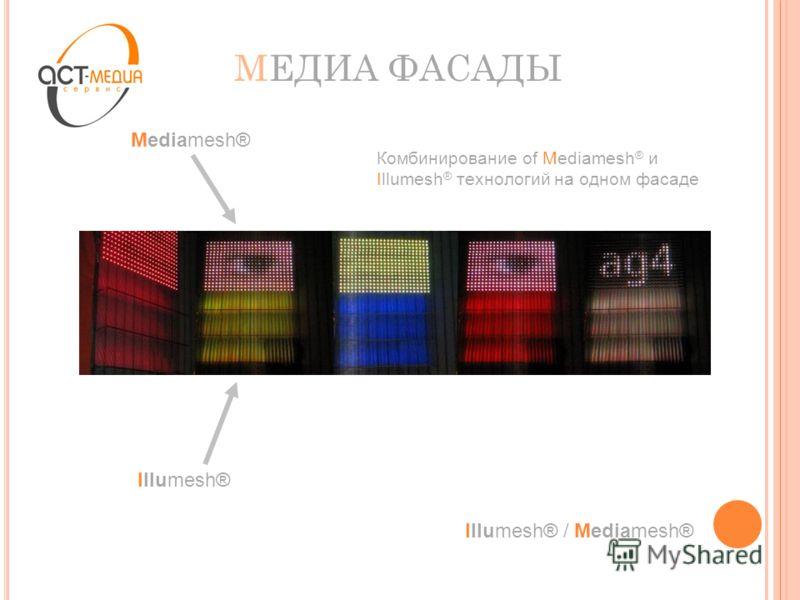 МЕДИА ФАСАДЫ Illumesh® / Mediamesh® Illumesh® Mediamesh® Комбинирование of Mediamesh ® и Illumesh ® технологий на одном фасаде