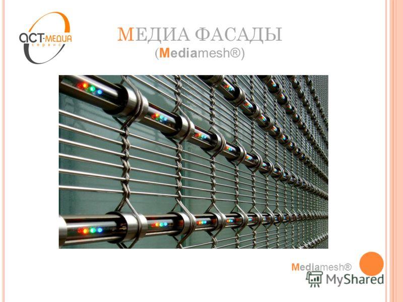 МЕДИА ФАСАДЫ ( Mediamesh®) Mediamesh®