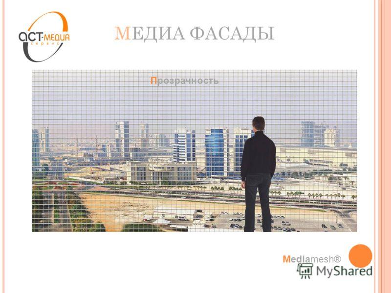 МЕДИА ФАСАДЫ Mediamesh® Прозрачность
