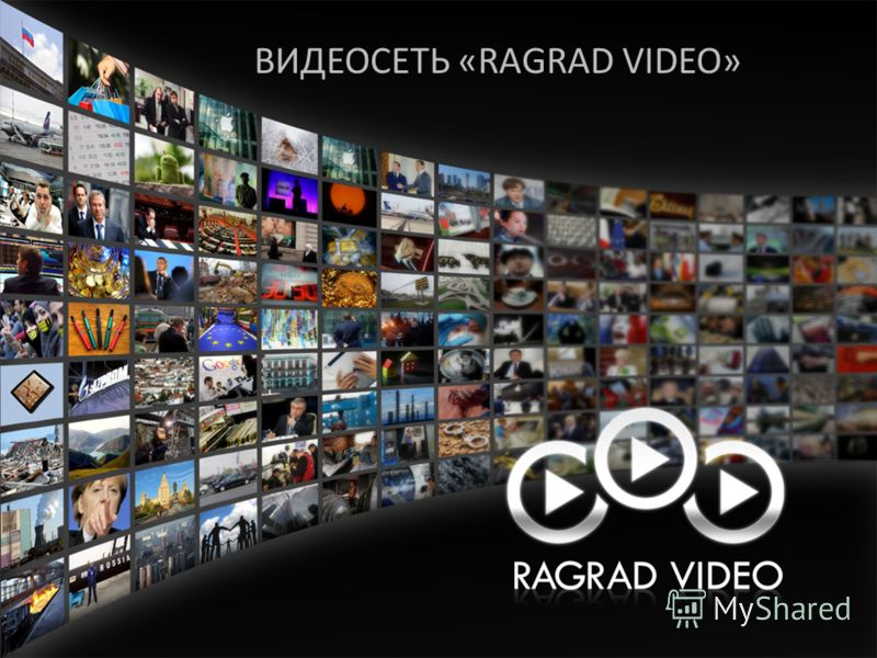 ВИДЕОСЕТЬ «RAGRAD VIDEO»