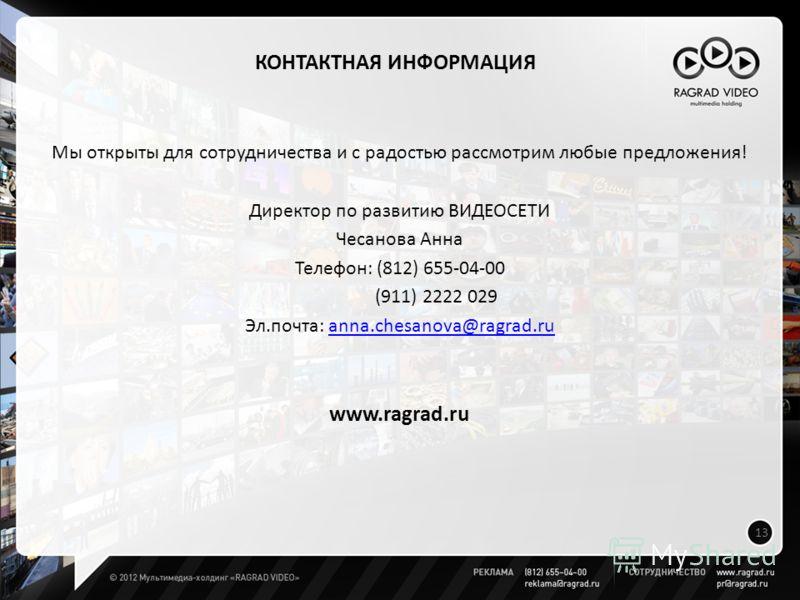Мы открыты для сотрудничества и с радостью рассмотрим любые предложения! Директор по развитию ВИДЕОСЕТИ Чесанова Анна Телефон: (812) 655-04-00 (911) 2222 029 Эл.почта: anna.chesanova@ragrad.ruanna.chesanova@ragrad.ru www.ragrad.ru 13 КОНТАКТНАЯ ИНФОР