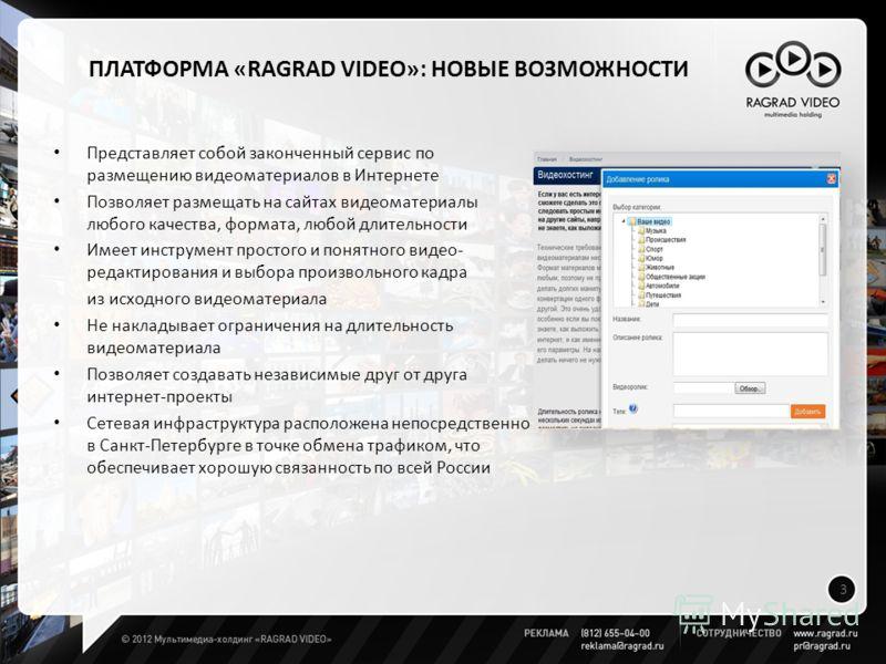 Представляет собой законченный сервис по размещению видеоматериалов в Интернете Позволяет размещать на сайтах видеоматериалы любого качества, формата, любой длительности Имеет инструмент простого и понятного видео- редактирования и выбора произвольно