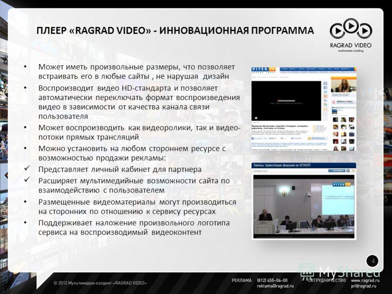 Может иметь произвольные размеры, что позволяет встраивать его в любые сайты, не нарушая дизайн Воспроизводит видео HD-стандарта и позволяет автоматически переключать формат воспроизведения видео в зависимости от качества канала связи пользователя Мо