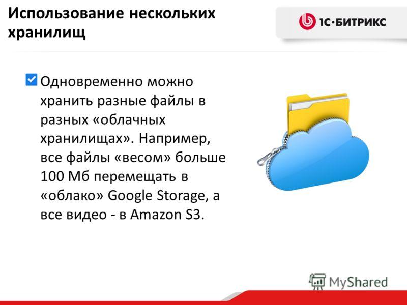Использование нескольких хранилищ Одновременно можно хранить разные файлы в разных «облачных хранилищах». Например, все файлы «весом» больше 100 Мб перемещать в «облако» Google Storage, а все видео - в Amazon S3.