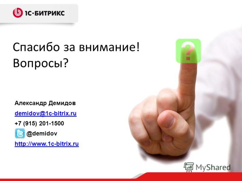 Спасибо за внимание! Вопросы? Александр Демидов demidov@1c-bitrix.ru +7 (915) 201-1500 @demidov http://www.1c-bitrix.ru