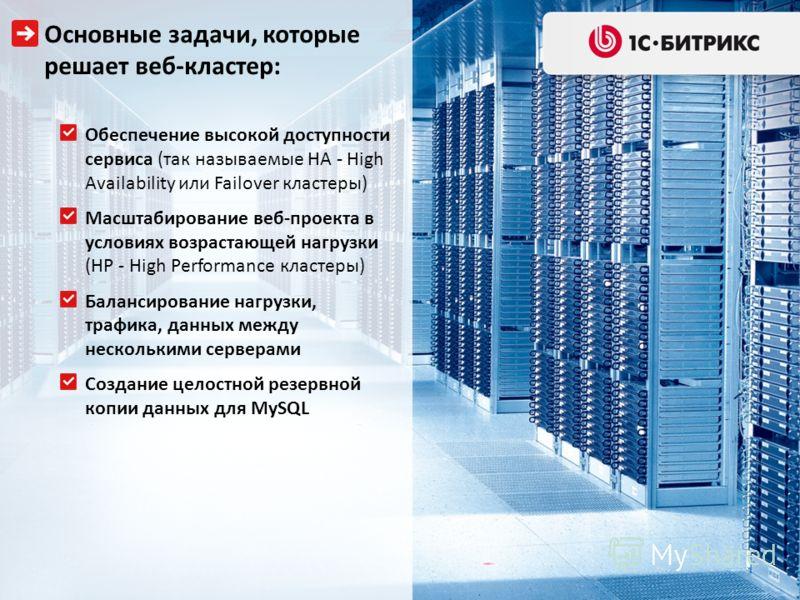 Основные задачи, которые решает веб-кластер: Обеспечение высокой доступности сервиса (так называемые HA - High Availability или Failover кластеры) Масштабирование веб-проекта в условиях возрастающей нагрузки (HP - High Performance кластеры) Балансиро