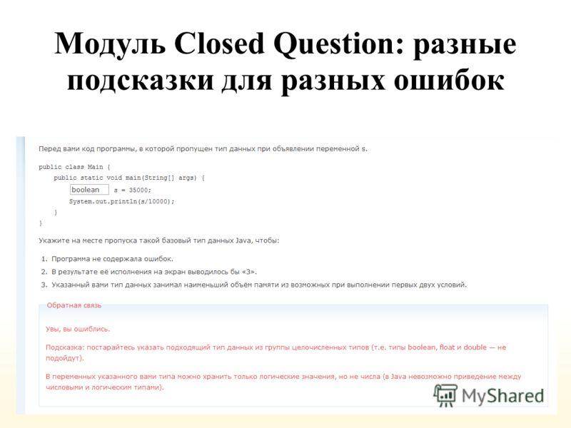 Модуль Closed Question: разные подсказки для разных ошибок
