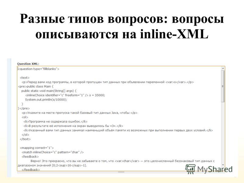 Разные типов вопросов: вопросы описываются на inline-XML