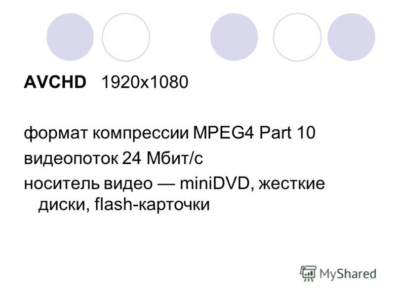 AVCHD 1920х1080 формат компрессии MPEG4 Part 10 видеопоток 24 Мбит/с носитель видео miniDVD, жесткие диски, flash-карточки