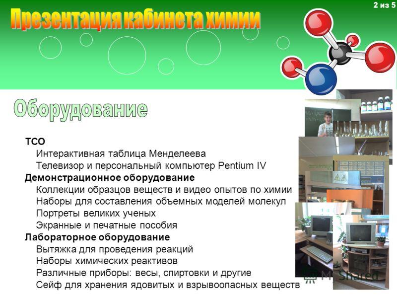 ТСО Интерактивная таблица Менделеева Телевизор и персональный компьютер Pentium IV Демонстрационное оборудование Коллекции образцов веществ и видео опытов по химии Наборы для составления объемных моделей молекул Портреты великих ученых Экранные и печ