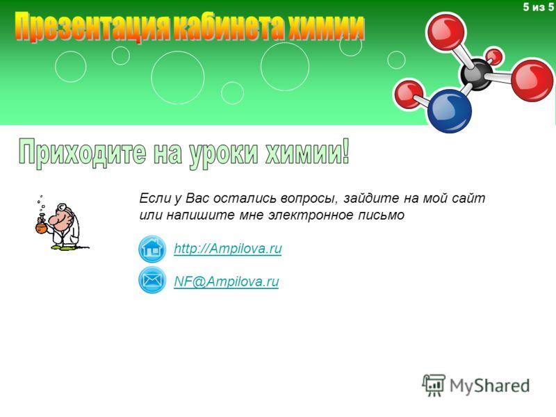Если у Вас остались вопросы, зайдите на мой сайт или напишите мне электронное письмо http://Ampilova.ru NF@Ampilova.ru