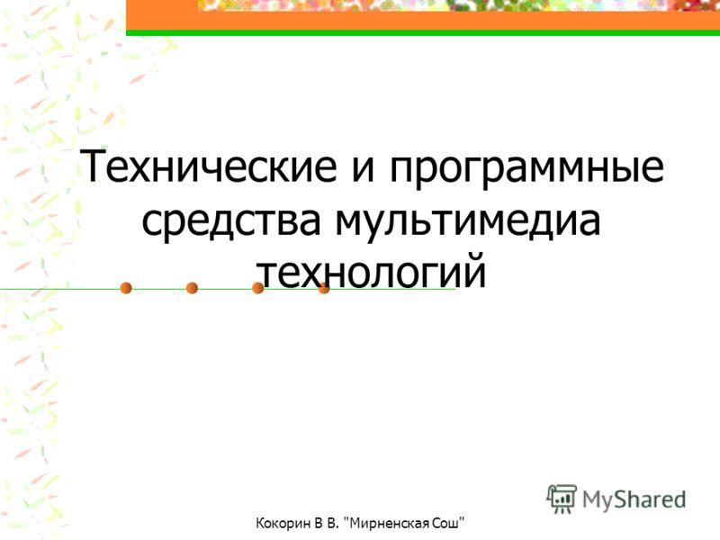 Кокорин В В. Мирненская Сош Технические и программные средства мультимедиа технологий