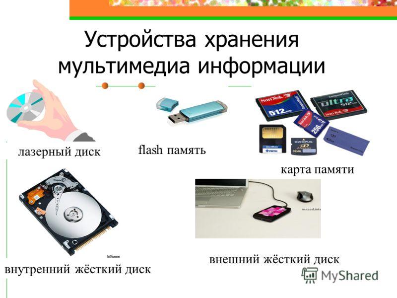Устройства хранения мультимедиа информации лазерный диск flash память карта памяти внутренний жёсткий диск внешний жёсткий диск