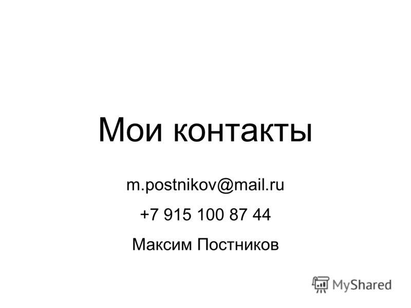 Мои контакты m.postnikov@mail.ru +7 915 100 87 44 Максим Постников