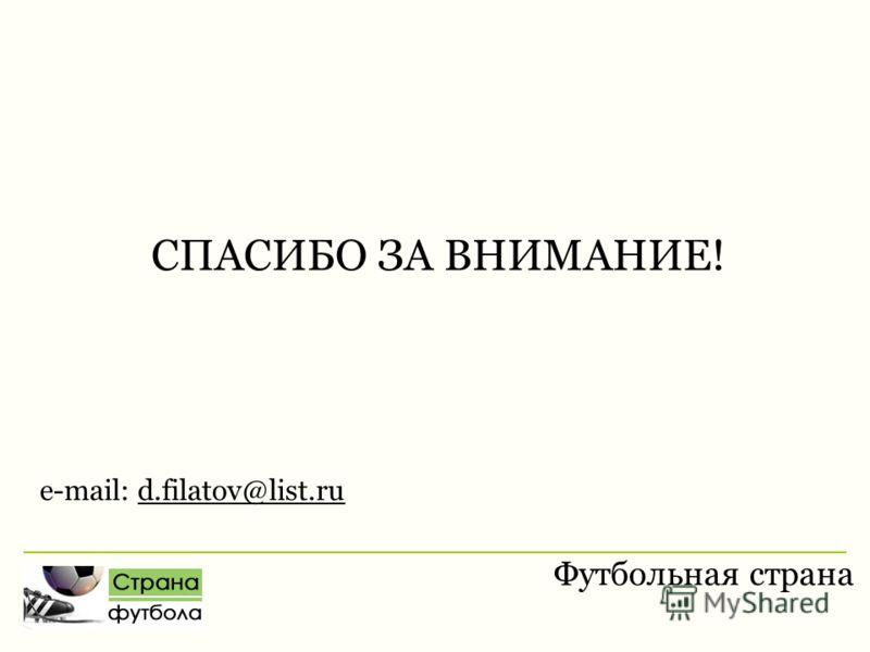 СПАСИБО ЗА ВНИМАНИЕ! e-mail: d.filatov@list.ru Футбольная страна