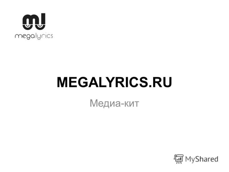 MEGALYRICS.RU Медиа-кит