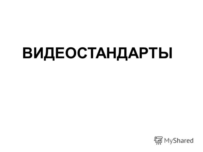 ВИДЕОСТАНДАРТЫ