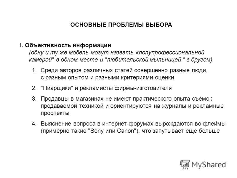 I. Объективность информации (одну и ту же модель могут назвать «полупрофессиональной камерой