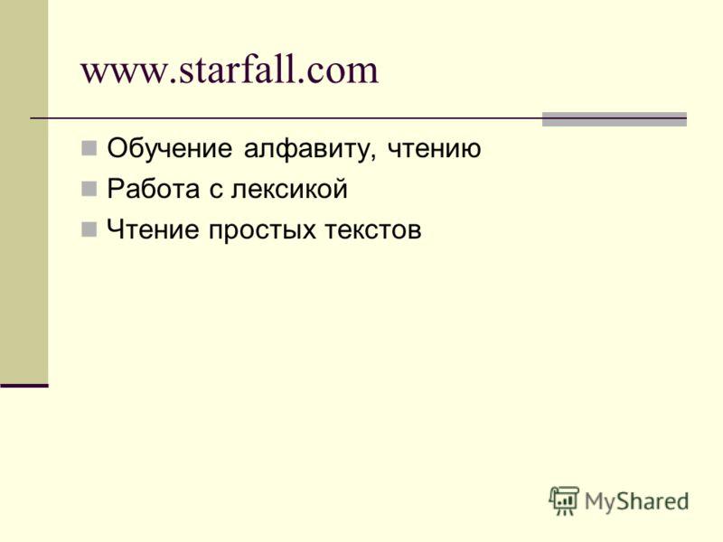www.starfall.com Обучение алфавиту, чтению Работа с лексикой Чтение простых текстов