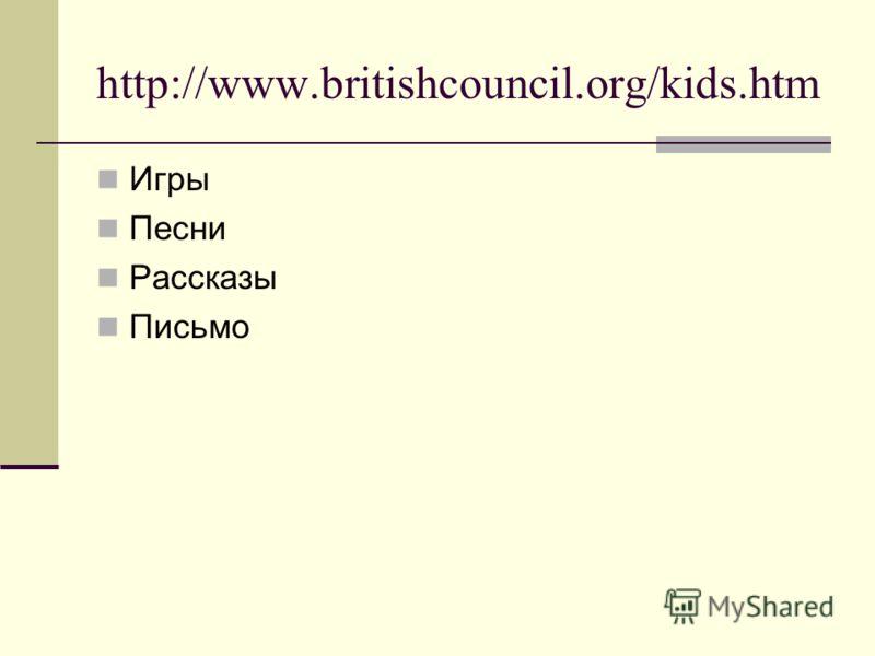 http://www.britishcouncil.org/kids.htm Игры Песни Рассказы Письмо