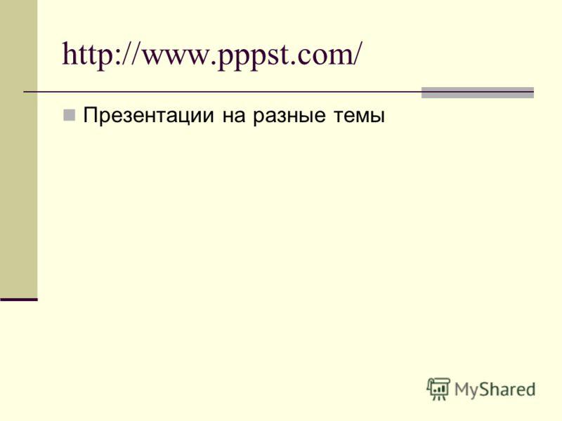 http://www.pppst.com/ Презентации на разные темы