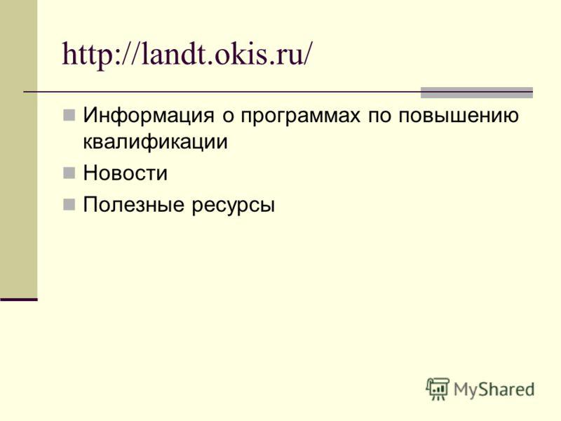 http://landt.okis.ru/ Информация о программах по повышению квалификации Новости Полезные ресурсы