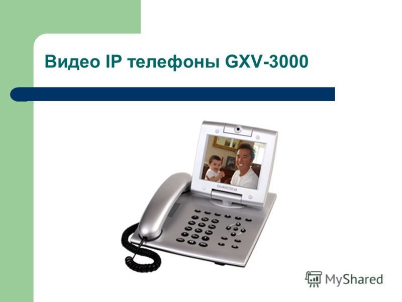 Видео IP телефоны GXV-3000