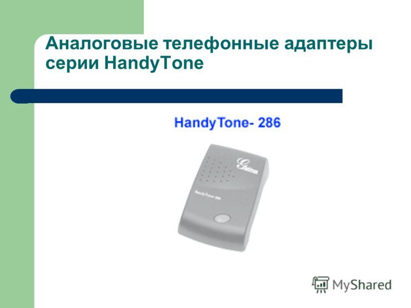 Аналоговые телефонные адаптеры серии HandyTone